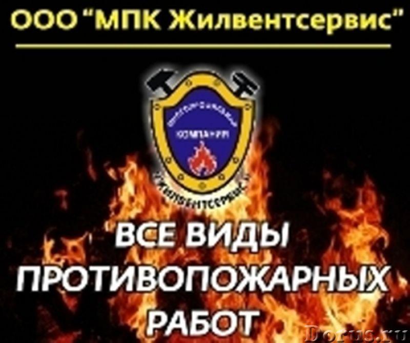 Монтаж и обслуживание пожарной сигнализации - Противопожарное оборудование - Компания ООО «МПК Жилве..., фото 1