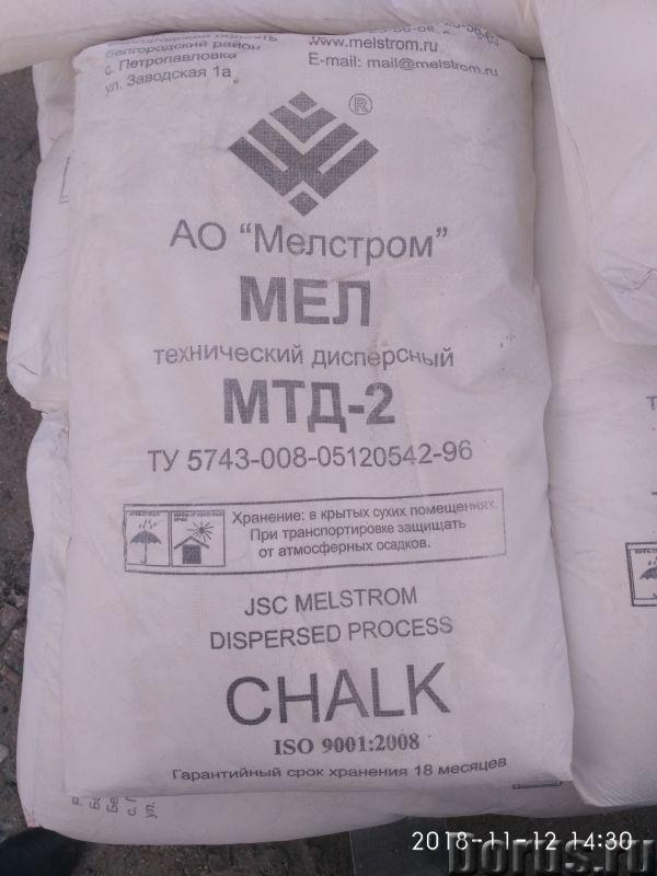 Мел МТД-2 - Химия для производства - Реализуем со склада г.Дзержинска мел МТД-2 по низким ценам, в м..., фото 1