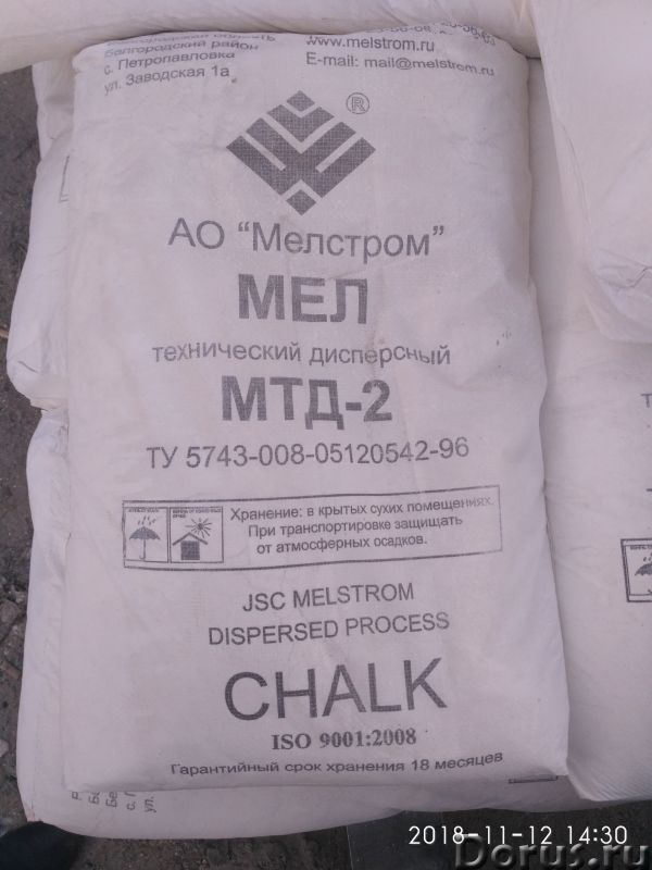 Мел МТД-2 по низким ценам - Химия для производства - Реализуем со склада г.Дзержинска мел МТД-2 по н..., фото 1